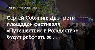 Сергей Собянин: Две трети площадок фестиваля «Путешествие ...
