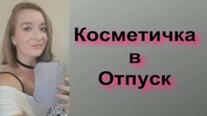 Видеозаписи Beauty bloggers | Ютуб | Бьюти-блогеры YouTube ...