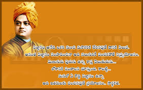www.VivekanandaAllQuotes.com: Knowledge is Power Quotes and Sayings via Relatably.com