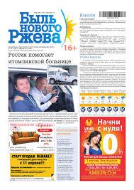 №16 от 17 апреля 2013 г. by Alexandr Klindyuk - issuu