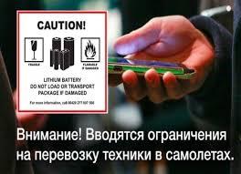 Как перевозить литиевые <b>батареи</b> в самолете • TheDrone.ru