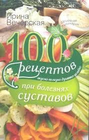 100 рецептов при болезнях суставов. Вкусно полезно душевно ...