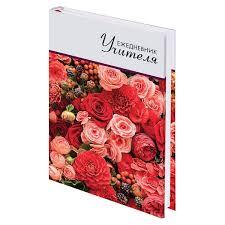 Купить <b>Ежедневник</b> учителя специализированный <b>А5</b> (215х145 ...
