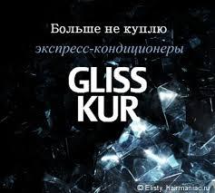 Больше не куплю <b>экспресс</b>-<b>кондиционеры</b> Gliss Kur / Отзывы о ...
