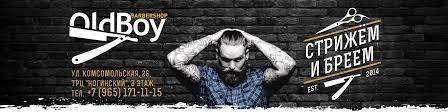 OldBoy Barbershop Ногинск | ВКонтакте