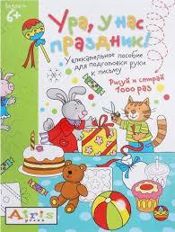 <b>Раскраски</b> для детей <b>Айрис</b>-<b>пресс</b> - купить <b>раскраску</b> для детей ...