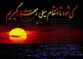 نتیجه تصویری برای عکس شهادت حضرت زهرا