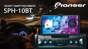 Обзор смарт-ресивера <b>Pioneer SPH</b>-<b>10BT</b> (0+) - YouTube