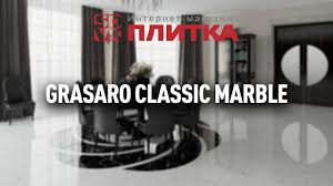 <b>КЕРАМОГРАНИТ GRASARO</b> MARBLE CLASSIC - YouTube
