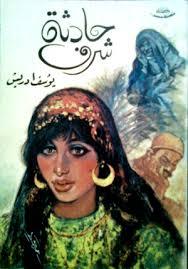 Hadesat Sharaf حادثة شرف