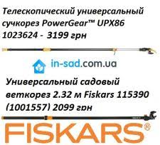 <b>Fiskars</b> - <b>Садовый</b> инвентарь - OLX.ua