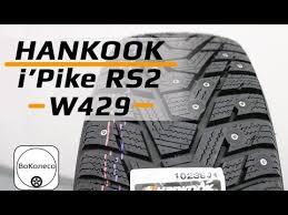 Hankook i'Pike RS2 W429 /// Новинка - YouTube