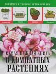 Книга самая нужная книга о комнатных растениях - лариса конева