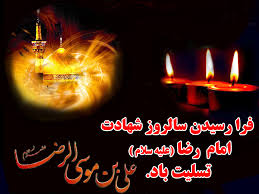 Image result for ‫شهادت امام رض‬‎
