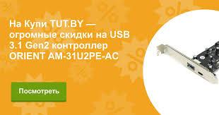 Купить USB 3.1 Gen2 <b>контроллер ORIENT AM</b>-<b>31U2PE</b>-AС в ...