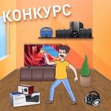 Привет! А у нас новый конкурс!.. | Citilink | Ситилинк | ВКонтакте