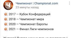 Санкт-Петербург примет финал Лиги чемпионов сезона-2020/21