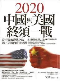 Image result for 中國即將崩潰