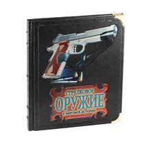 <b>Книга Best Gift</b> Стрелковое оружие в мировой истории купить с ...