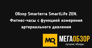 Обзор <b>Smarterra SmartLife</b> ZEN. Фитнес-<b>часы</b> с функцией ...
