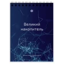 <b>Блокноты</b> с символикой афоризмы