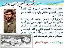 Image result for وصیت نامه شهدا