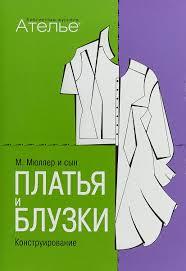 """Книга """"<b>Платья и</b> блузки. Конструирование"""" — купить в интернет ..."""