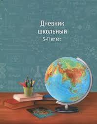 """""""<b>Дневник школьный для 5-11</b> классов """"В школу"""" (А5, 48 листов ..."""