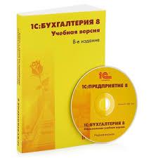 Купить <b>1С</b>:<b>Бухгалтерия 8</b>. <b>Учебная версия</b>. Издание 8. по цене ...
