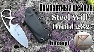 Компактный шейник <b>Steel</b> Will <b>Druid 282</b> (обзор). - YouTube