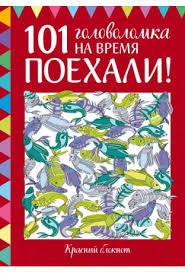 Книга <b>Поехали</b>! <b>101 головоломка на</b> время. Красный блокнот ...