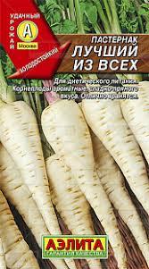 Купить <b>семена пастернака</b> с доставкой почтой России