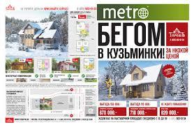 20150212_ru_moscow by Metro Russia - issuu