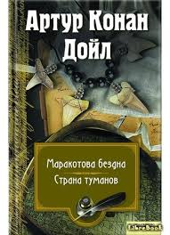 Читать бесплатно электронную книгу <b>Маракотова</b> бездна (The ...