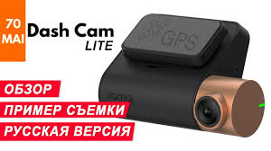 Xiaomi <b>70Mai Dash Cam Lite</b> - подробный обзор русской версии с ...