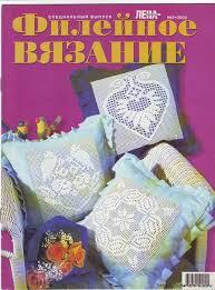 """Филейное вязание"". Журнал ""Лена-рукоделие"". (Юлия_Ж)"