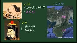 「南北朝」の画像検索結果
