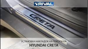 Установка <b>накладок</b> на <b>пороги</b> на Hyundai Creta. - YouTube