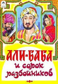 """Книга: """"Волшебные <b>сказки: Али</b>-<b>Баба и</b> сорок разбойников ..."""