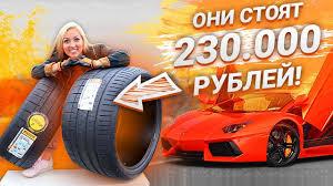 Шины для Ламборгини Авентадор за 230 тысяч рублей! / <b>Pirelli P</b> ...