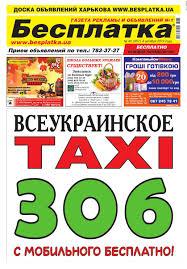 Besplatka kharkov 06 10 2014 by besplatka ukraine - issuu