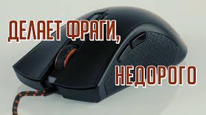 Мышь для точной стрельбы <b>HyperX</b> Pulsefire FPS + обзор ...