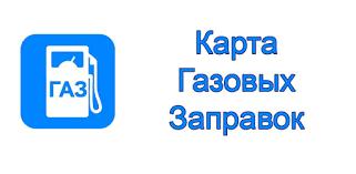 Приложения в Google Play – Gaz Station - карта <b>газовых заправок</b>