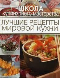 Все книги по теме Лучшие кулинарные книги , купить в магазине ...