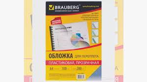 <b>Обложка для переплета brauberg</b> 530829 купить в Кабардино ...