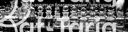 """<b>at</b>-Tariq"" - <b>парфюмерные масла</b> (миск, <b>аттар</b>) | ВКонтакте"