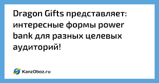Dragon Gifts представляет: интересные формы power bank для ...