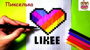 Как Рисовать Сердечко по Клеточкам из Likee Рисунки по ...