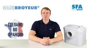 <b>Канализационная установка SFA</b> SANIBROYEUR - YouTube