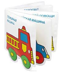 <b>Курносики Книжка-игрушка Машинки</b> — купить в интернет ...